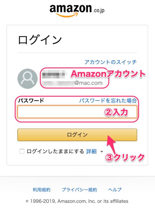 キャプチャー、Amazonアカウントログイン画面