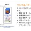 画像、Amazonリンク
