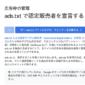 Googleアドセンス (AdSense)「要注意:ads.txtファイルの問題を修正してください」の表示を消す方法