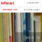 Infocartで情報商材を購入してダウンロードする方法、購入者登録から商品受け取りまで詳しく解説