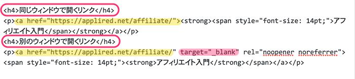 キャプチャー、別ウィンドウで開くリンクのHTML