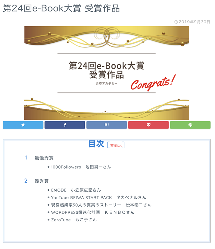 キャプチャー、e-book大賞へのリンク