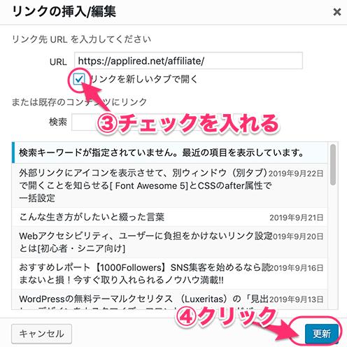 キャプチャー、リンク挿入の詳細画面