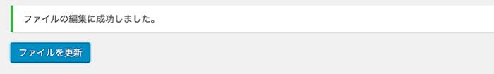 キャプチャー、ファイル更新に成功しました