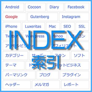 画像、INDEXページへのリンク