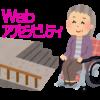 画像、Webアクセシビイリティ