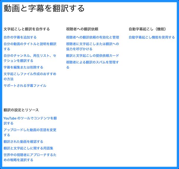 キャプチャー、YouTube動画と字幕を翻訳する
