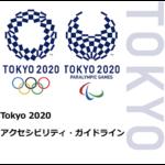 画像、東京2020アクセシビリティガイドライン