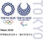 アクセシビリティとは[東京2020オリンピック]のガイドラインにその心構えのヒントを見つけた