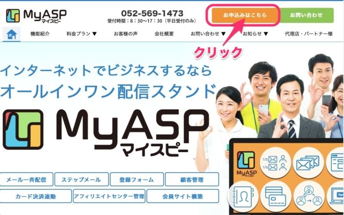 キャプチャー、MyASPの公式サイトTop