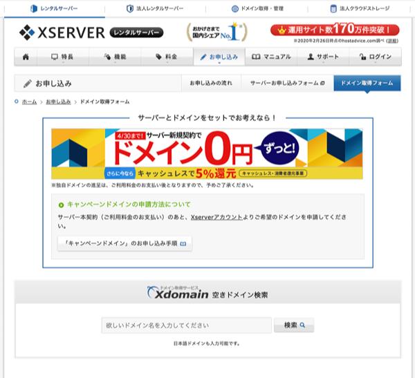 キャプチャー、Xサーバーのドメイン検索サイト