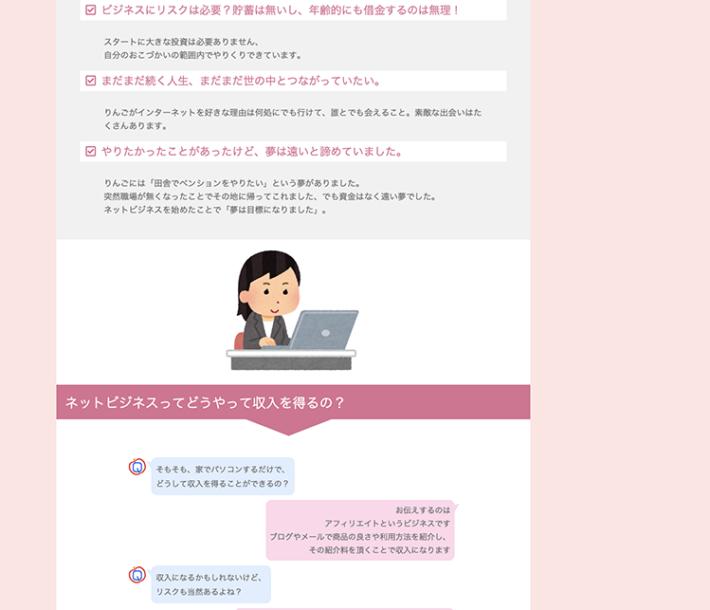 キャプチャー、CSSを追加したブラウザの表示画面