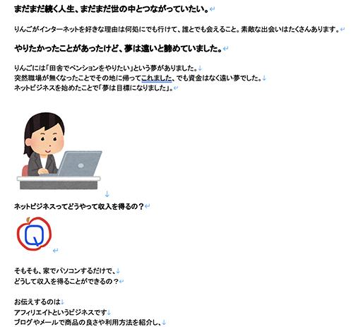 キャプチャー、CSSのないブラウザ表示画面