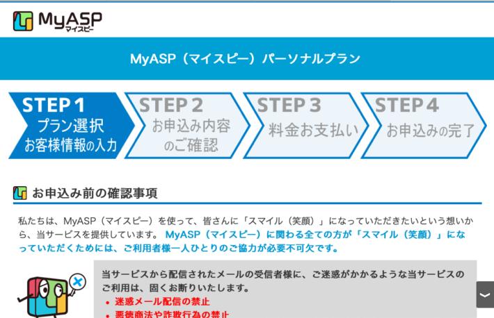 キャプチャー、MyASP申し込み画面