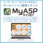 初心者にお勧めのメール(メルマガ)配信システムはMyASP(マイスピー )、機能とお勧めプラン紹介[初心者・シニア向け]