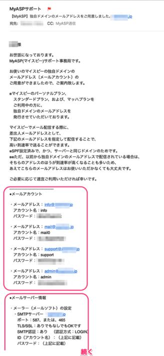 キャプチャー、ドメインのメールアドレス付与のお知らせメール
