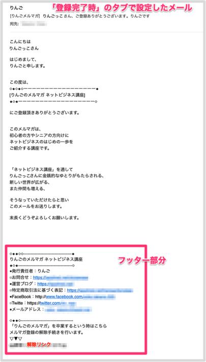 キャプチャー、ユーザーに届いたメール