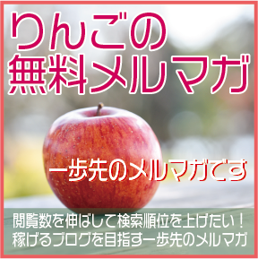 りんごメルマガバナー一歩先用