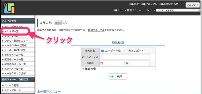 キャプチャー、MyASP管理画面Top
