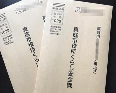 画像、郵送の封筒