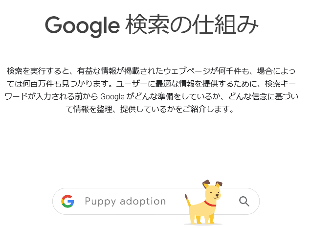 キャプチャー、グーグル検索のしくみ