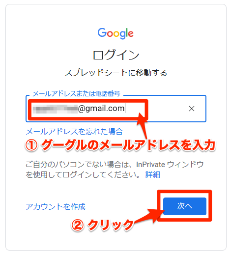 グーグルのログイン画面、メールアドレス
