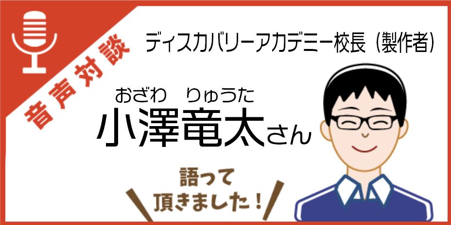 ディスカバリーアカデミー校長、小澤竜太さんとりんごの音声対談