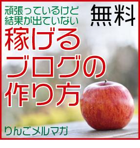 りんごメルマガバナー経験者用