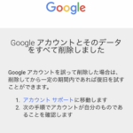 画像、Googleアカウント削除