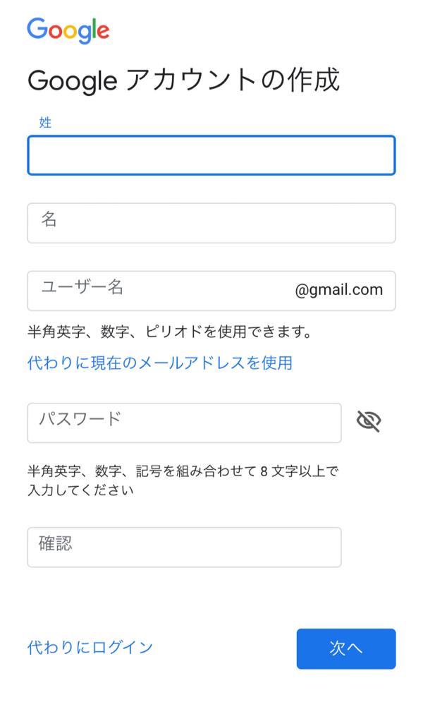 キャプチャー、グーグルアカウント作成1