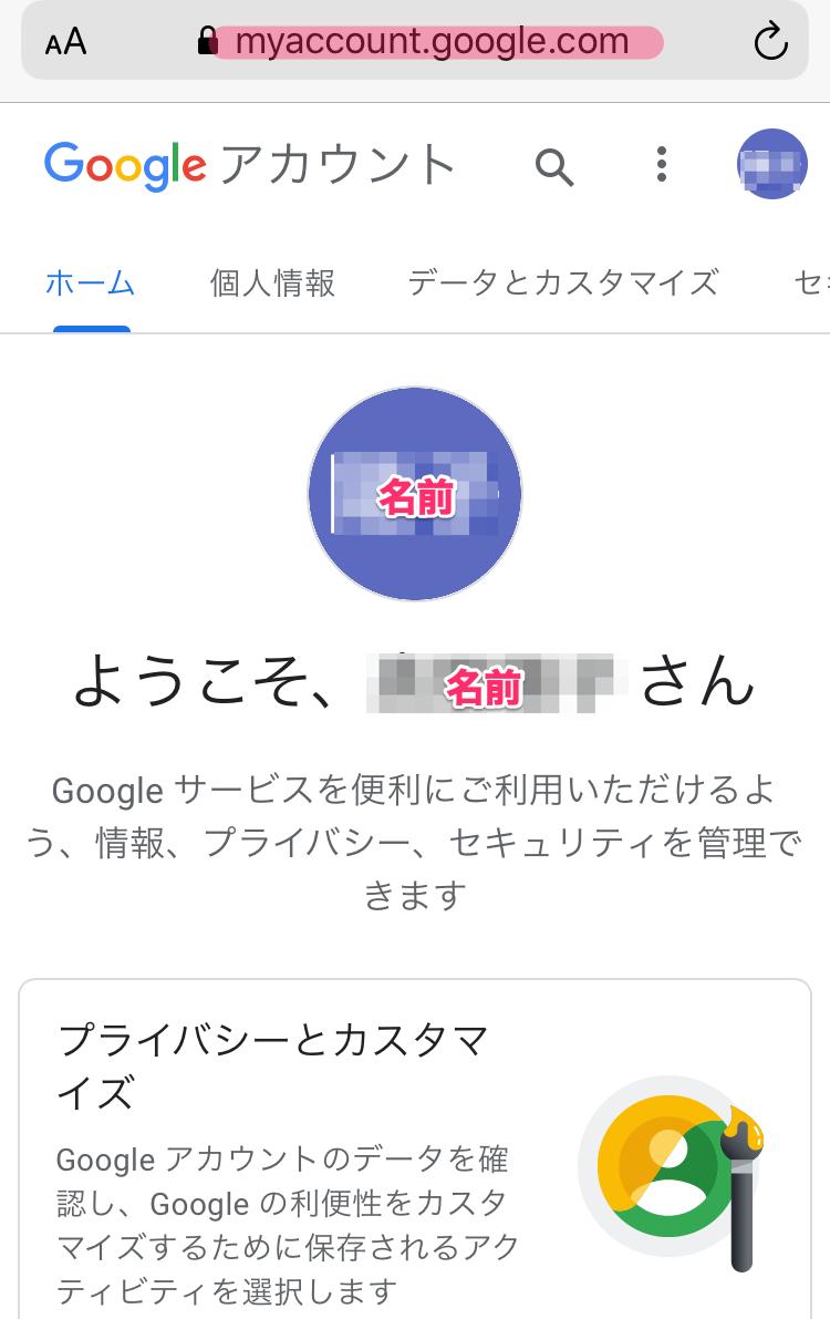キャプチャー、グーグルアカウント