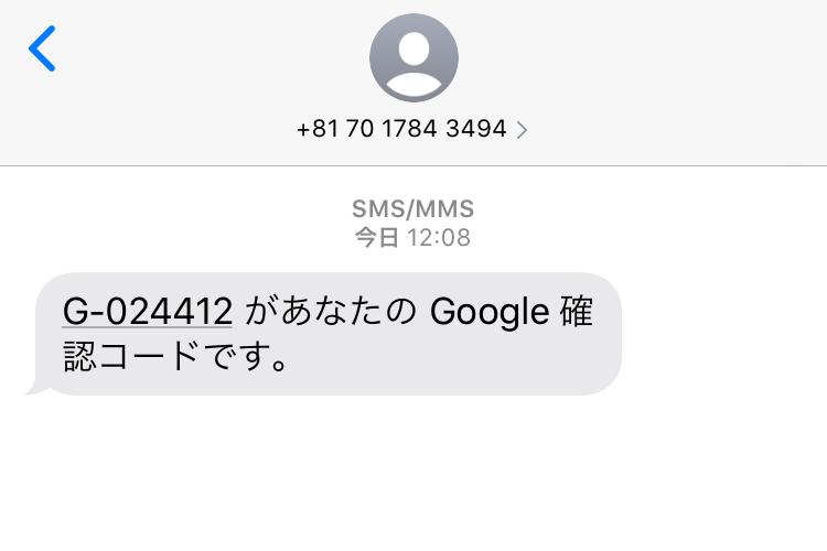 キャプチャー、SMSの確認コード