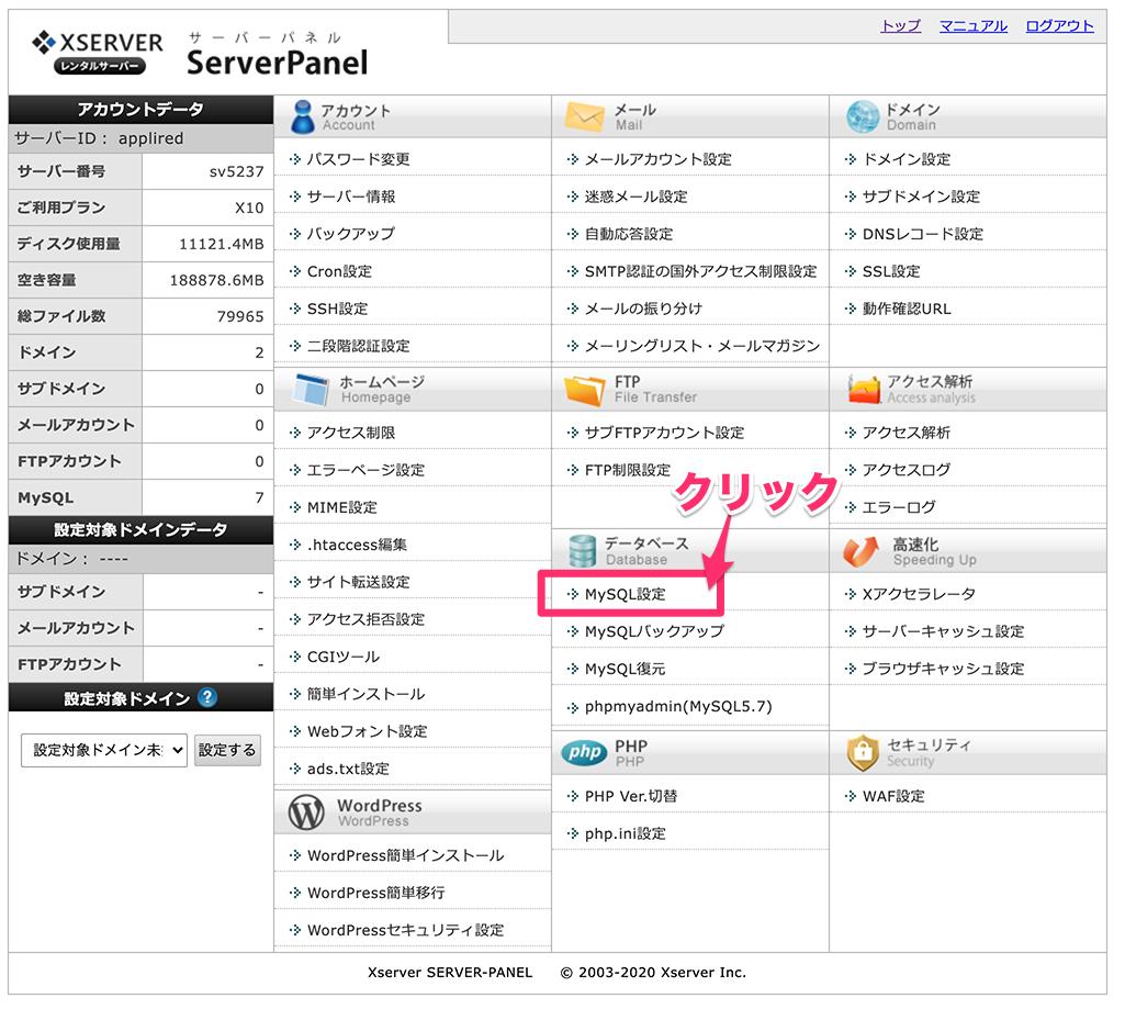 キャプチャー、MySQL