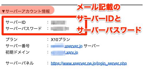 キャプチャー、メール記載のサーバー情報