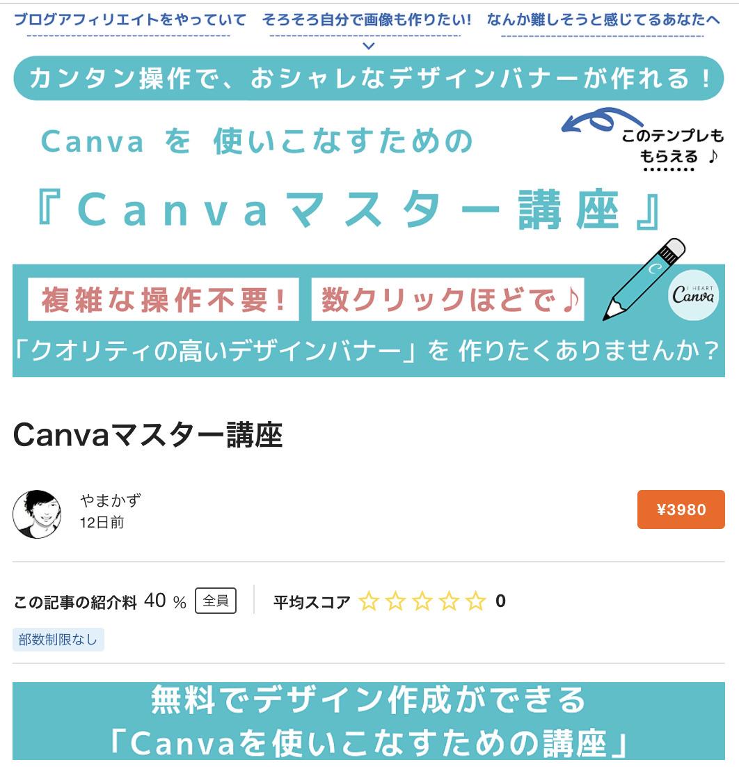 画像、Canva挿入用