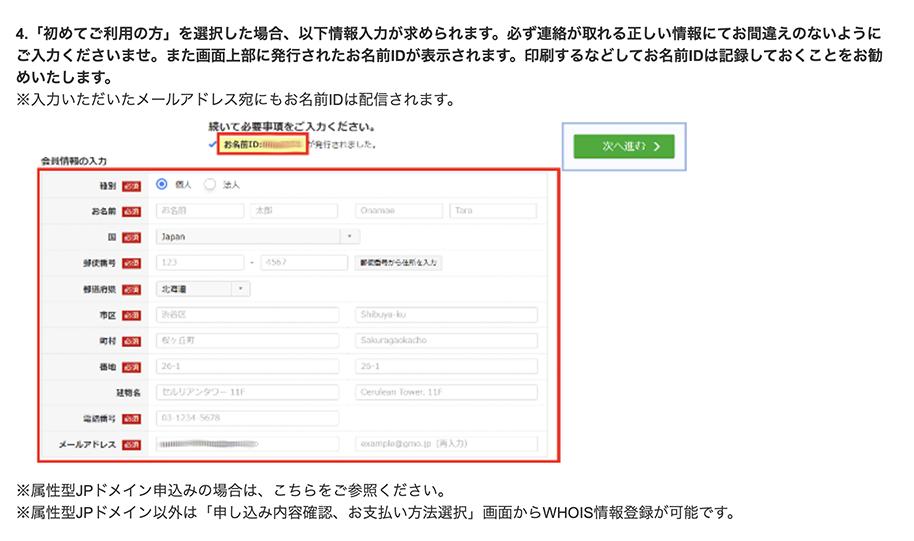 キャプチャー、登録情報入力画面