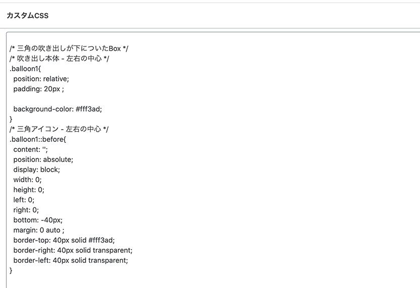 キャプチャー、CSSコードの挿入