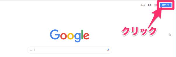 キャプチャー、グーグルログイン