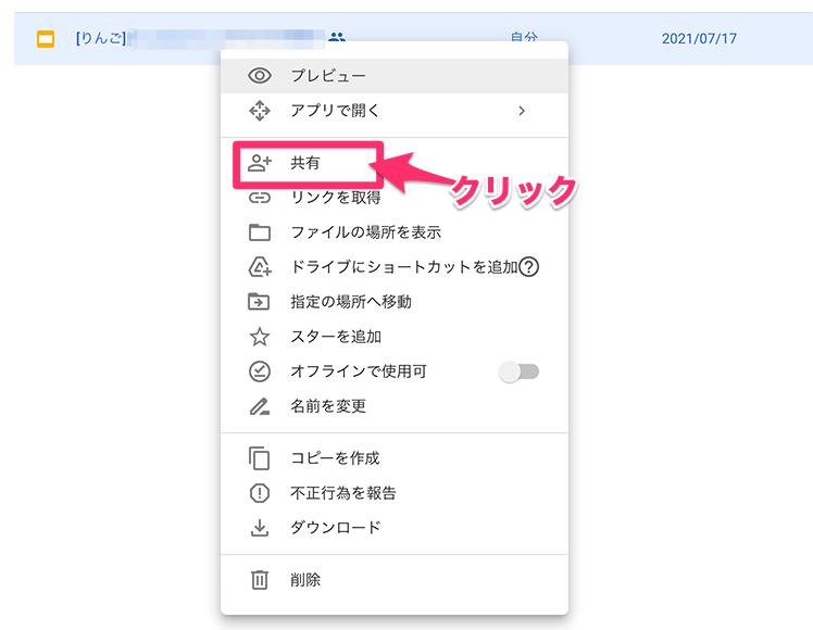 キャプチャー、グーグルファイルの共有右クリック画面