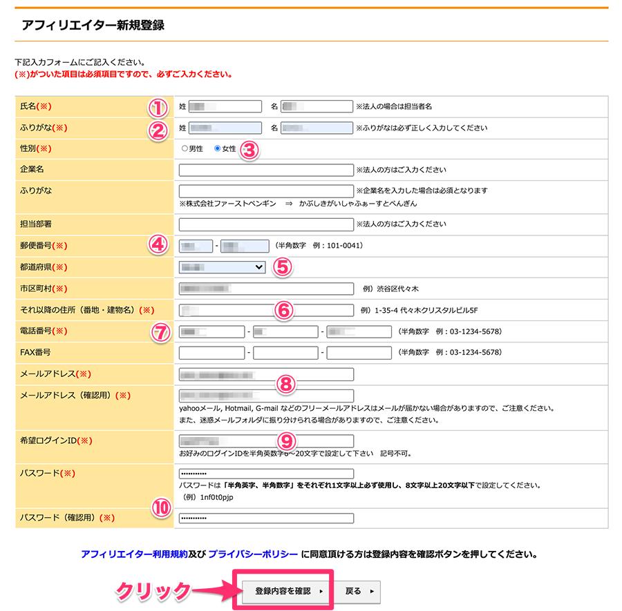 キャプチャー、登録者情報の入力